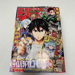 週刊少年ジャンプ 2020年 24号(漫画雑誌)
