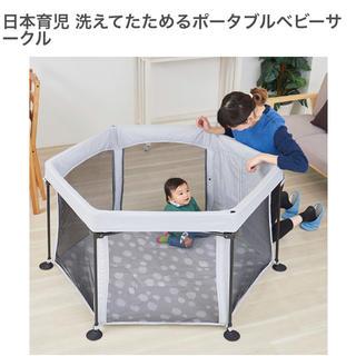 ニホンイクジ(日本育児)のやまあき5421様専用 日本育児 洗えてたためるポータブルベビーサークル(ベビーサークル)