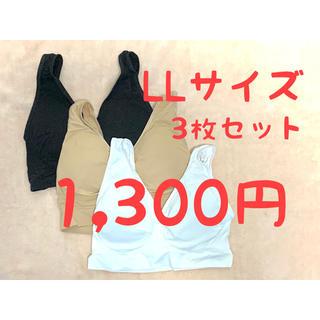 【新品、未使用】ワイヤレスブラ シルエブラ 3枚セット LLサイズ(ブラ)