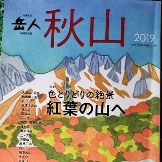 岳人別冊 秋山2019 2019年 10月号