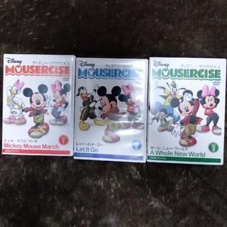 ディズニー(Disney)のディズニー DVD マウササイズ エクササイズ(スポーツ/フィットネス)