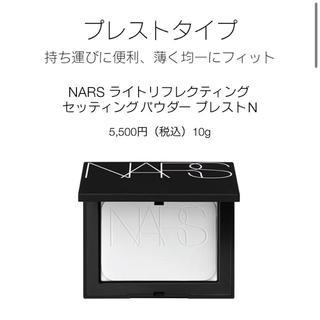 NARS - 新品 ナーズ Nars セッティングパウダー プレスト N 10g
