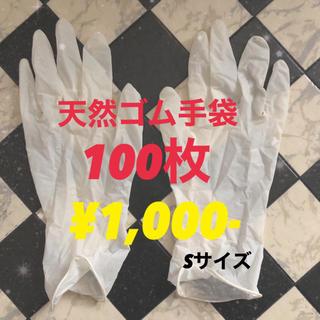 天然ゴム手袋 100枚 Sサイズ(日用品/生活雑貨)