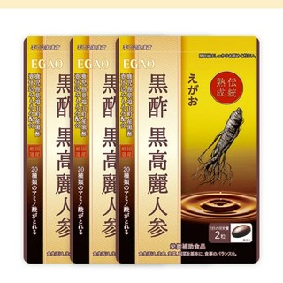 エガオ(えがお)のえがおの黒酢 黒高麗人参3袋セット(その他)
