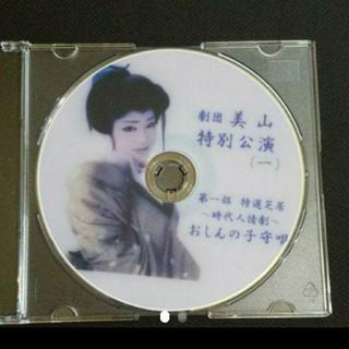 大衆演劇「劇団美山」DVD(演劇)