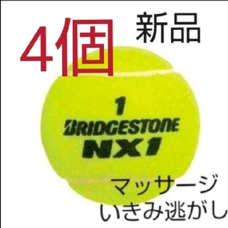 ブリヂストン(BRIDGESTONE)のテニスボール 4個 新品未使用(ボール)