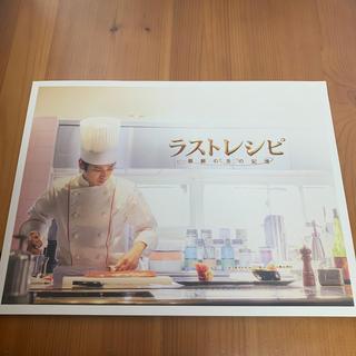 アラシ(嵐)のラストレシピ パンフレット(日本映画)