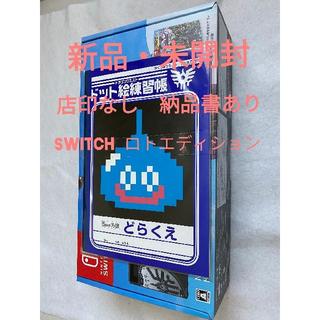 ニンテンドースイッチ(Nintendo Switch)のNintendo Switch ドラゴンクエスト XI S ロトエディション(家庭用ゲーム機本体)