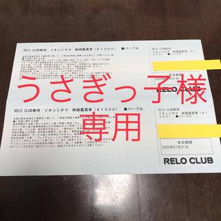 イオン(AEON)の営業再開 イオンシネマ 映画鑑賞券 2枚(その他)