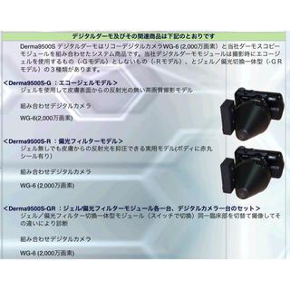 リコー(RICOH)のダーモスコープ詳細 確認用(コンパクトデジタルカメラ)