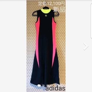 アディダス(adidas)の新品 アディダス ワンピース (ロングワンピース/マキシワンピース)
