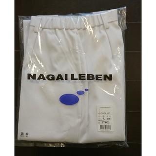 ナガイレーベン(NAGAILEBEN)の★ナガイレーベン★白衣パンツ(その他)