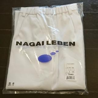 ナガイレーベン(NAGAILEBEN)のナガイレーベン★パンツ(その他)