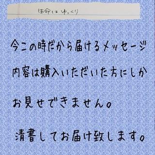 メッセージ☆生命はゆっくり☆龍の絵付き(人文/社会)