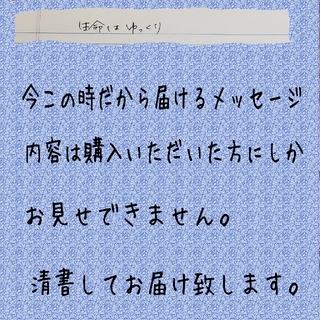 メッセージ☆生命はゆっくり☆龍の絵付き(その他)
