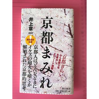アサヒシンブンシュッパン(朝日新聞出版)の京都まみれ 井上章一(ノンフィクション/教養)