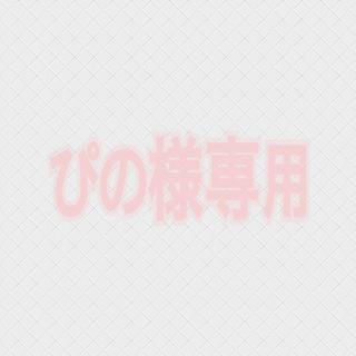 ぴの様専用(アイドルグッズ)