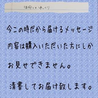 メッセージ☆生命はゆっくり☆龍の絵付き(住まい/暮らし/子育て)
