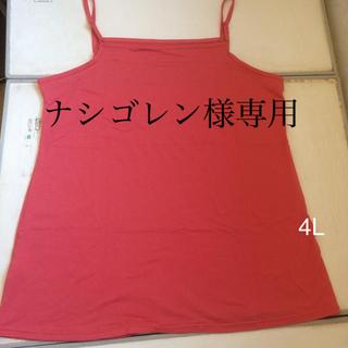 大きいサイズ  ロング丈キャミソール  ピンク(キャミソール)