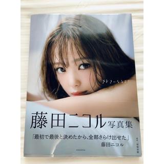 コウダンシャ(講談社)の藤田ニコル 写真集(女性タレント)