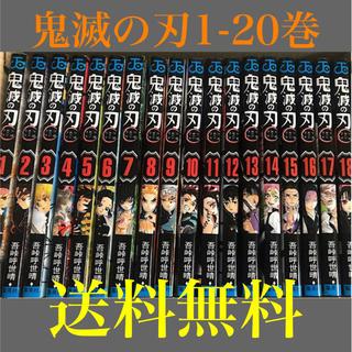 シュウエイシャ(集英社)の鬼滅の刃 1-20巻(全巻セット)