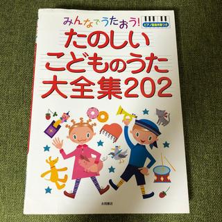 たのしいこどものうた大全集202(童謡/子どもの歌)