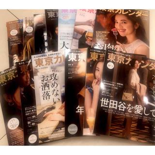 東京カレンダー13冊 2019年3月〜2020年3月(ニュース/総合)