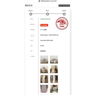 アディダス(adidas)のFAKE BUSTERS鑑定結果(その他)