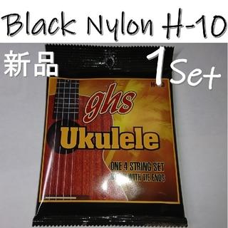 ウクレレ弦 H-10 ブラックナイロン ソプラノ/コンサート用 ポイント消化(ソプラノウクレレ)