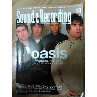 サウンド&レコーディングマガジン2008年10月オアシス OASIS(その他)