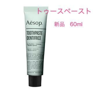 イソップ(Aesop)の新品 イソップ トゥースペースト 歯磨き粉(歯磨き粉)