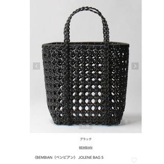 ドゥロワー(Drawer)の新品未使用✳︎BEMBIAN ベンビアンJOLENE BAG S  黒(かごバッグ/ストローバッグ)