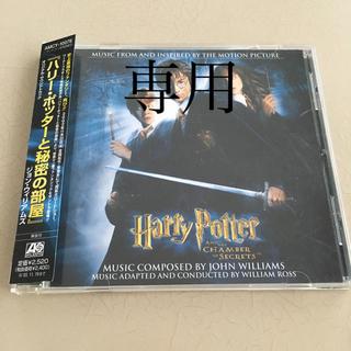 ハリーポッターと秘密の部屋 サウンドトラック(映画音楽)