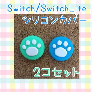ニンテンドースイッチ(Nintendo Switch)のあつ森 Nintendo Switch 肉球 スティックカバー 2個【青、緑】(その他)