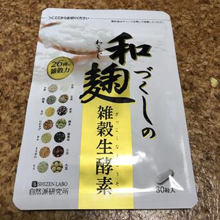 和麹づくしの雑穀生酵素 新品未開封(その他)