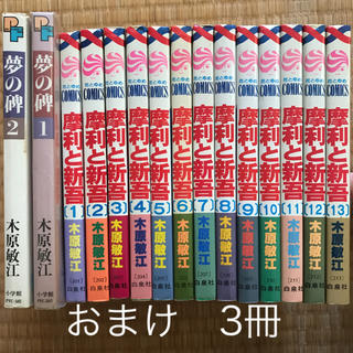 ハクセンシャ(白泉社)の木原敏江 摩利と新吾 全巻 、おまけ3冊(全巻セット)