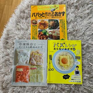レシピ本 まとめて3冊 バズレシピ他(料理/グルメ)