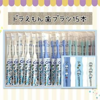 ドラえもん歯ブラシ15本(歯ブラシ/歯みがき用品)