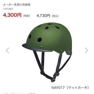 パナソニック(Panasonic)のヘルメット 子供用 Panasonic(自転車)