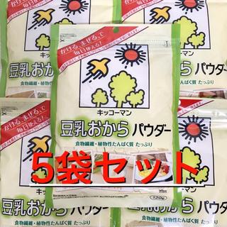 キッコーマン 豆乳おからパウダー 120g×5袋セット(豆腐/豆製品)