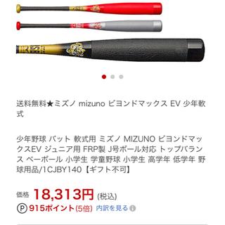 ミズノ(MIZUNO)の少年野球 バット ビヨンドマックス(バット)