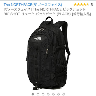 THE NORTH FACE - リュック