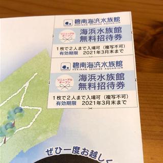 碧南海浜水族館無料招待券4人分 2021年3月まで(水族館)