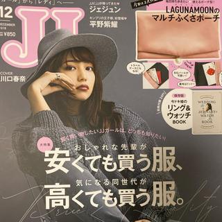 コウブンシャ(光文社)のJJ (ジェイジェイ) 2018年12月号 平野紫耀 ジェジュン(ファッション)