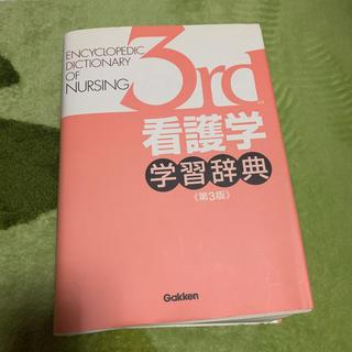 ガッケン(学研)の看護学学習辞典 第3版(健康/医学)