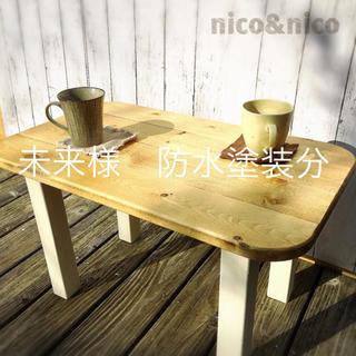 未来様 防水塗装分(家具)