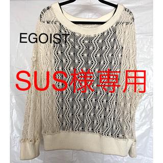 エゴイスト(EGOIST)のEGOISTサマーセーター(ニット/セーター)