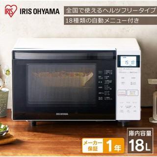 アイリスオーヤマ - ★即日発送★ 電子レンジ 自動メニュー18種 グリル/オーブン ホワイト