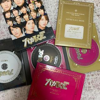 ジャニーズ(Johnny's)の私立バカレア高校 豪華版 劇場版 DVD 初回限定盤(アイドルグッズ)