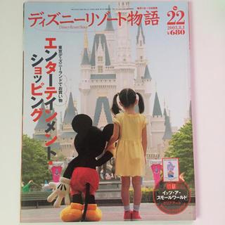 ディズニー(Disney)の【付録あり】 ディズニーリゾート物語 22(アート/エンタメ/ホビー)